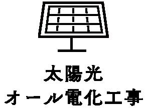 太陽光・オール電化工事