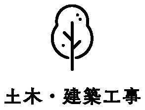 土木・建築工事